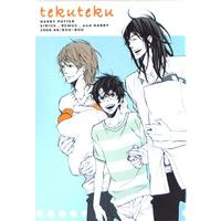 Doujinshi - Harry Potter Series (tekuteku) / BOO-BOO