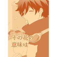 Doujinshi - Blood Blockade Battlefront / Steven A Starphase x Leonard Watch (その花の意味は) / 夜空工房