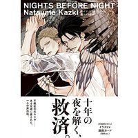 Boys Love (Yaoi) Comics - MARBLE COMICS (NIGHTS BEFORE NIGHT (マーブルコミックス)) / Natsume Kazuki