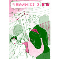 [Boys Love (Yaoi) : R18] Doujinshi - Omnibus - Fate/Grand Order / Lancer (Fate/stay night) x Archer (Fate/stay night) (今日のメシなに?2) / Karmin