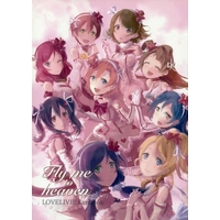 Doujinshi - Illustration book - Love Live / All Characters (Fly me to heauen) / Noble Normal