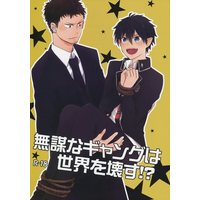 [Boys Love (Yaoi) : R18] Doujinshi - Novel - Blue Exorcist / Suguro x Rin (無謀なギャングは世界を壊す!?) / CAPCOON7