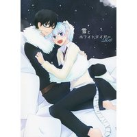 [Boys Love (Yaoi) : R18] Doujinshi - Novel - Blue Exorcist / Yukio x Rin (雪とホワイトタイガー) / CAPCOON7