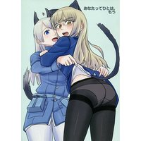 Doujinshi - Strike Witches (あなたってひとは、もう) / LFNS