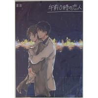 [Boys Love (Yaoi) : R18] Doujinshi - Arisugawa Arisu Series (午前0時の恋人) / GRAYgimmick/vitreous