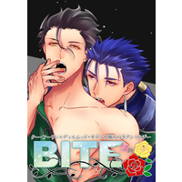 [Boys Love (Yaoi) : R18] Doujinshi - Manga&Novel - Anthology - Fate/Zero / Lancer & Lancer (クーディル噛みつきアンソロジー「BITE」) / dry*flower