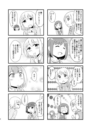 Doujinshi - BanG Dream! (GARUBINGO!) / おゆみ野工房