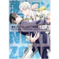 Doujinshi - Novel - Yuri!!! on Ice / Victor x Katsuki Yuuri (薄氷コントラークト NEXT ZONE) / まろまろ