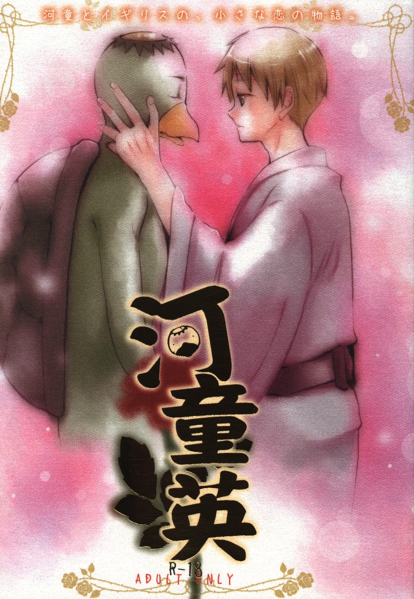[Boys Love (Yaoi) : R18] Doujinshi - Manga&Novel - Hetalia / France x United Kingdom (河童英) / Baren Shia C.M