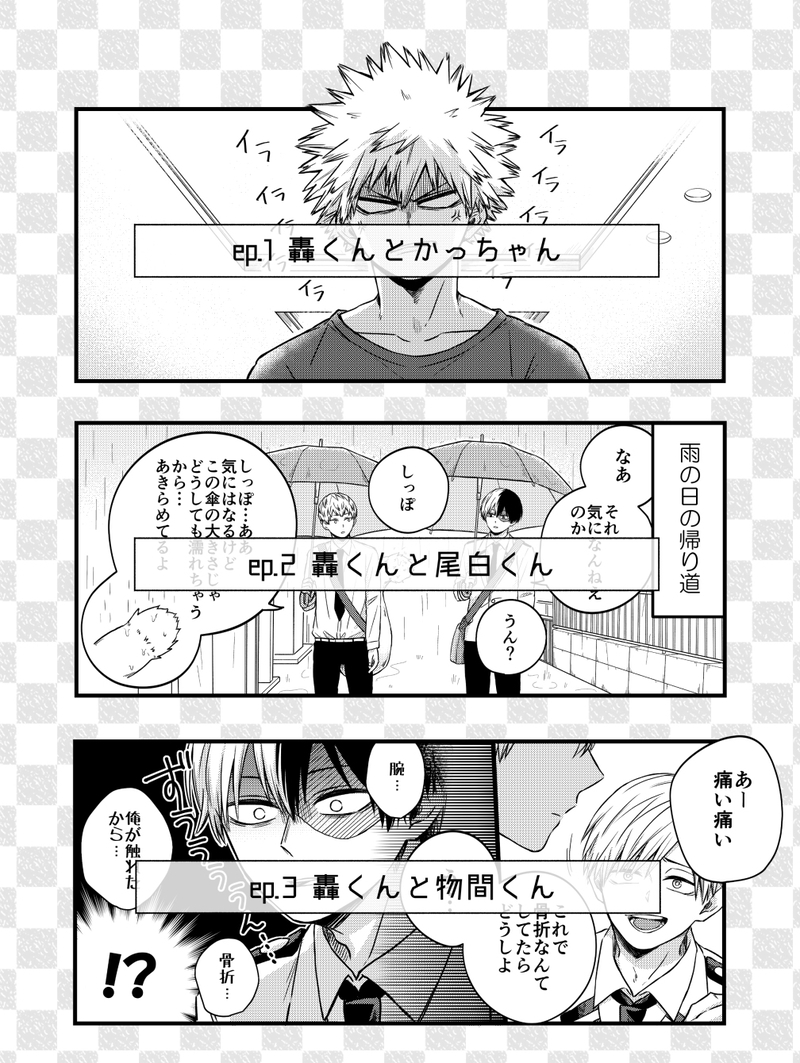Doujinshi - My Hero Academia / All Characters & Todoroki Shouto (ショートイズム3) / ねたずき