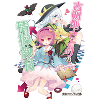 Doujin Game - Action Game - Touhou Project / Koishi & Satori