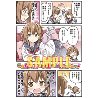 Towels - Kantai Collection / Ikazuchi (Kan Colle)