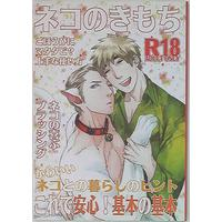 [Boys Love (Yaoi) : R18] Doujinshi - Hetalia / United Kingdom x Germany (ネコのきもち) / MORBID+LOVERS