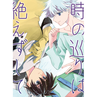 Doujinshi - Manga&Novel - Anthology - Houshin Engi / Taikoubou & Fugen Shinjin (時の巡りは絶えずして) / 合宿の夜