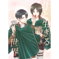 [Boys Love (Yaoi) : R18] Doujinshi - Novel - Shingeki no Kyojin / Levi x Eren (君と生きる世界) / コリデール