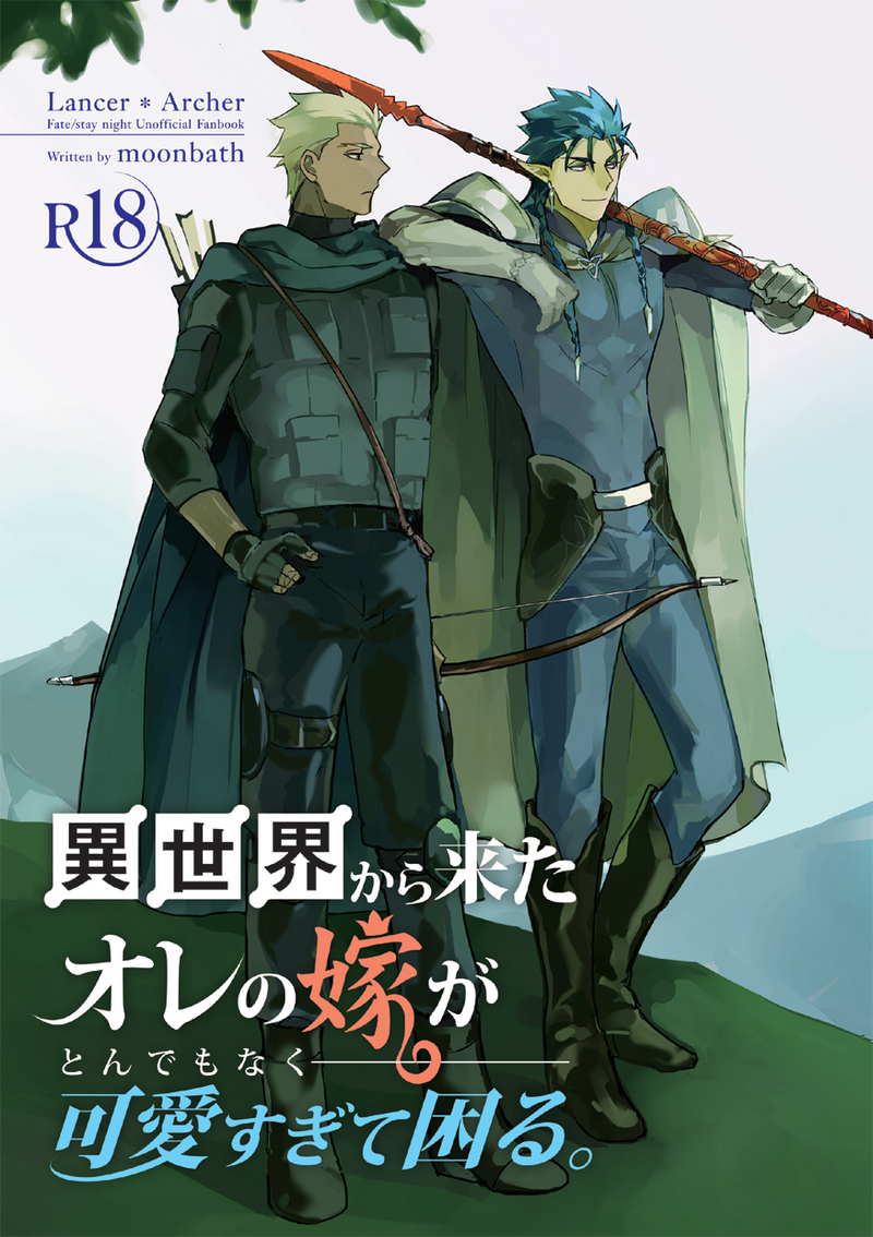 [Boys Love (Yaoi) : R18] Doujinshi - Novel - Fate/stay night / Lancer  x Archer (異世界から来たオレの嫁がとんでもなく可愛すぎて困る。) / moonbath