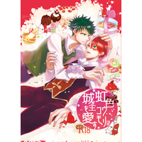 [Boys Love (Yaoi) : R18] Doujinshi - Novel - My Hero Academia / Midoriya Izuku x Todoroki Shouto (虹色コウモリは城主を愛す) / ハートの女王