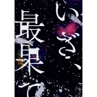 Doujinshi - Novel - Fate/Grand Order / Arjuna x Karna (いざ、最果て) / Internet Umiushi インターネットウミウシ