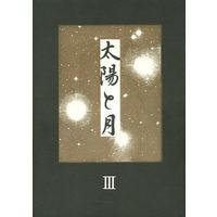 Doujinshi - Novel - Mobile Suit Gundam Wing / Duo Maxwell & Heero Yuy (太陽と月 III) / Monograph