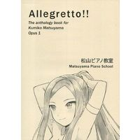 Doujinshi - Manga&Novel - Anthology - IM@S: Cinderella Girls (Allegretto!!) / 松山ピアノ教室