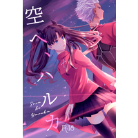 [NL:R18] Doujinshi - Novel - Fate/hollow ataraxia / Archer x Rin Tohsaka & Archer x Rin (空へ、ハルカ) / カタコイズム