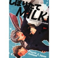 [Boys Love (Yaoi) : R18] Doujinshi - Hetalia / Poland x Japan & Prussia x Japan (しぼりたてMILK!) / 油汚れ