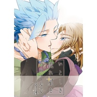 [Boys Love (Yaoi) : R18] Doujinshi - Dragon Quest XI / Erik x Hero (DQ XI) ((自家通販)いとしき流れ星をのみこんで) / HAMANASUonline