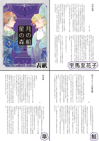 Doujinshi - Novel - Anthology - Final Fantasy IV / Palom x Leonora (パロレオアンソロジー「月の船 星の森」) / CURSOR