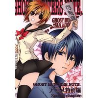Doujinshi - Ghost Hunt (GHOST HUNTERS NOTE. アニメ特別編) / 801倶楽部