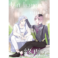 Doujinshi - Novel - Tsukipro (Tsukiuta) / Murase Dai x Sera Rikka (Unhappy endに終焉を) / 啼かない鳥
