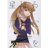 Doujinshi - Mobile Suit Gundam Wing / Heero Yuy x Relena Darlian (Night cafe Mission 星降る深夜に茶を) / 英国桜