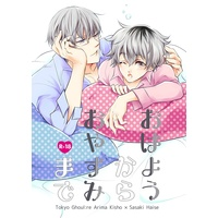 [Boys Love (Yaoi) : R18] Doujinshi - Tokyo Ghoul (おはようからおやすみまで(有佐々)) / gibuS@BOOTH