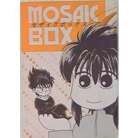 Doujinshi - Anthology - YuYu Hakusho / All Characters (MOSAIC BOX *合同誌 *再録) / ひこりこ☆スペシャル