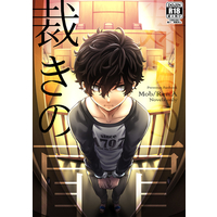 [Boys Love (Yaoi) : R18] Doujinshi - Novel - Persona5 / Mob Character x Protagonist (Persona 5) (裁きの扉) / sky