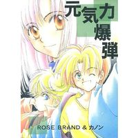 Doujinshi - Anthology - Hikaru no Go / All Characters (元気力爆弾) / ROSE BRAND/カノン