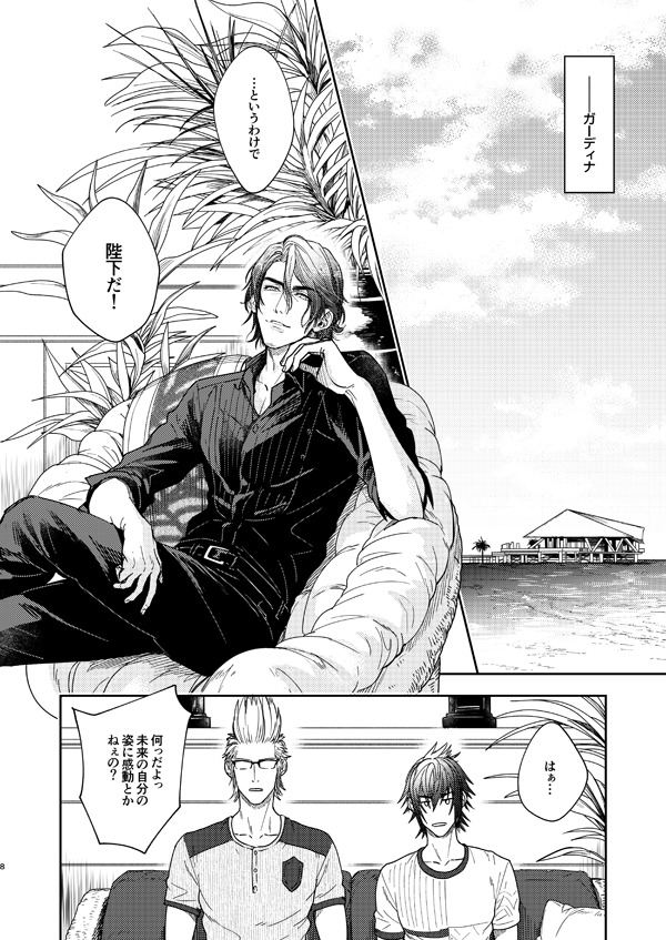 [Boys Love (Yaoi) : R18] Doujinshi - Final Fantasy XV / Ignis x Noctis (SummerVacation) / OFFLIMIT
