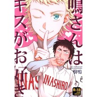 [Boys Love (Yaoi) : R18] Doujinshi - Ace of Diamond / Tadano Itsuki x Narumiya Mei (鳴さんはキスがお好き) / dg