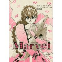 Doujinshi - Novel - Anthology - Mobile Suit Gundam Wing / Heero Yuy x Duo Maxwell (MARVEL) / サバイバル☆ゲーム/デア・アルヒミスト
