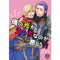 [Boys Love (Yaoi) : R18] Doujinshi - Dragon Quest XI / Greig x Homer (俺の光がえっちなのが悪い!!) / やなぎ日和