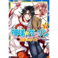 Boys Love (Yaoi) Comics - Kamisama☆Darling (神様☆ダーリン (7)) / Aiba Kyouko