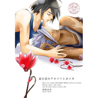[Boys Love (Yaoi) : R18] Doujinshi - Novel - IRON-BLOODED ORPHANS / Mikazuki Augus x Orga Itsuka (夏日星のアルファとオメガ) / Gold XTC