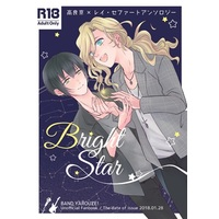 [Boys Love (Yaoi) : R18] Doujinshi - Anthology - Band Yarouze! (Banyaro!) / Ray Cephart & Takara Kyou (Bright Star) / Coral