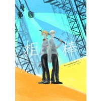 Doujinshi - Illustration book - Persona4 (相棒) / 星降灯庭
