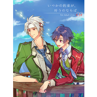 [Boys Love (Yaoi) : R18] Doujinshi - Novel - The Legend of Heroes: Sen no Kiseki / Crow Armbrust x Rean Schwarzer (いつかの約束が、叶うのならば) / そらいろ