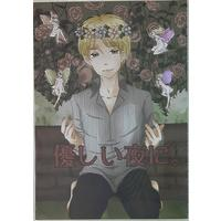 Doujinshi - Hetalia / France x United Kingdom (優しい夜に。) / CHP