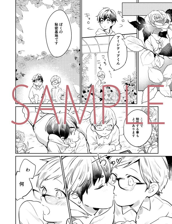 [Boys Love (Yaoi) : R18] Doujinshi - Omnibus - Final Fantasy XV / Gladiolus x Ignis (Ron's Gladnis collections) / Mushikago