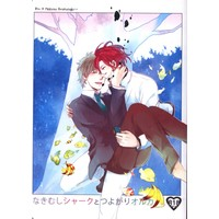 [Boys Love (Yaoi) : R18] Doujinshi - Anthology - Free! (Iwatobi Swim Club) / Rin x Makoto (なきむしシャークとつよがりオルカ *アンソロジー)