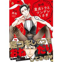 Boys Love (Yaoi) Comics - Doutei Tora to Tsundere Usagi (童貞トラとツンデレうさぎ (Charles Comics)) / Miwa