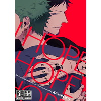 [Boys Love (Yaoi) : R18] Doujinshi - ONE PIECE / Law x Zoro (I HOPE I HOPE I HOPE) / キガロク