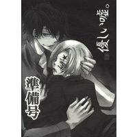 [Boys Love (Yaoi) : R18] Doujinshi - Novel - D.Gray-man / Tyki Mikk x Allen Walker (優しい嘘。 準備号) / deadend‐beauty